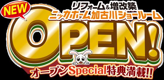 加古川ショールームオープン記念セール